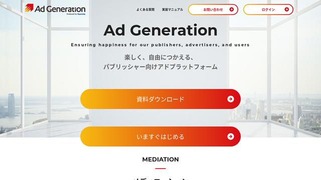 Ad-Generation API koppeling