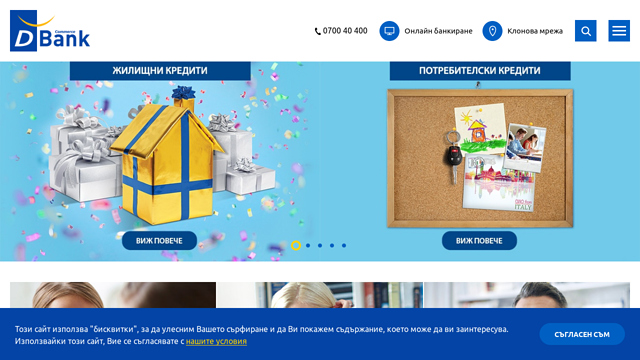 D-Commerce-Bank-(Търговска-банка-Д) API koppeling