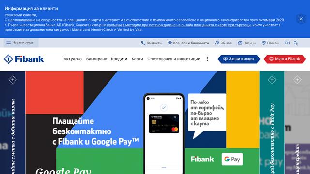 First-Investment-Bank-Първа-инвестиционна-банка API koppeling