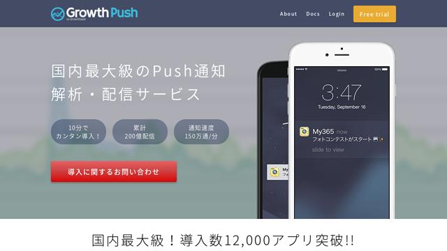 GrowthPush API koppeling