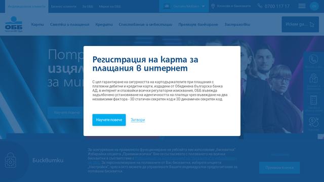 United-Bulgarian-Bank-(UBB) API koppeling
